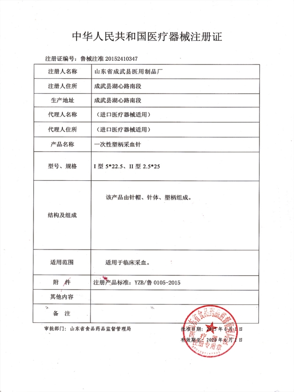 Registration certificate of disposable blood collection needles with plastic handle