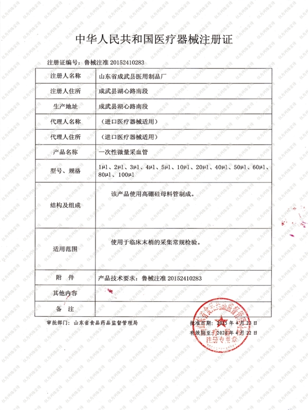 Registration of disposable vacuum blood collection tubes